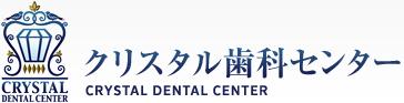 名古屋のインプラントと審美歯科の専門医クリスタル歯科センターTOP